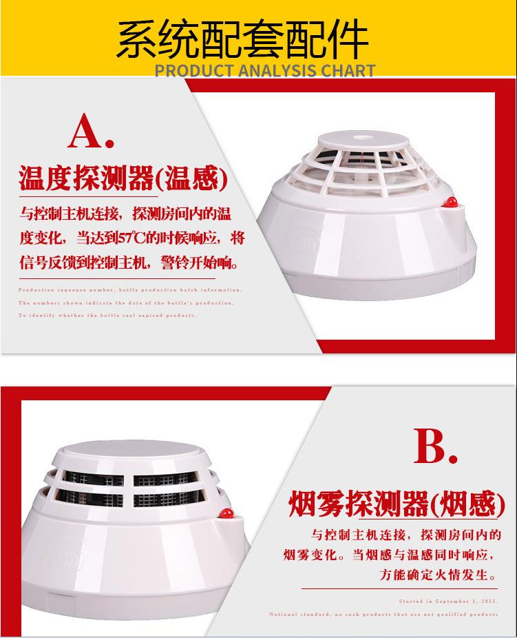 柜式欺负丙烷灭火装置温度探测器+烟雾探测器