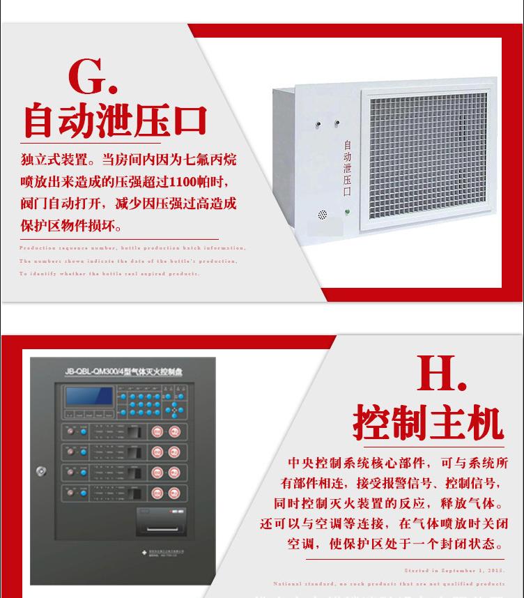 柜式欺负丙烷灭火装置气体自动泄压口+柜式欺负丙烷灭火装置机房控制主机