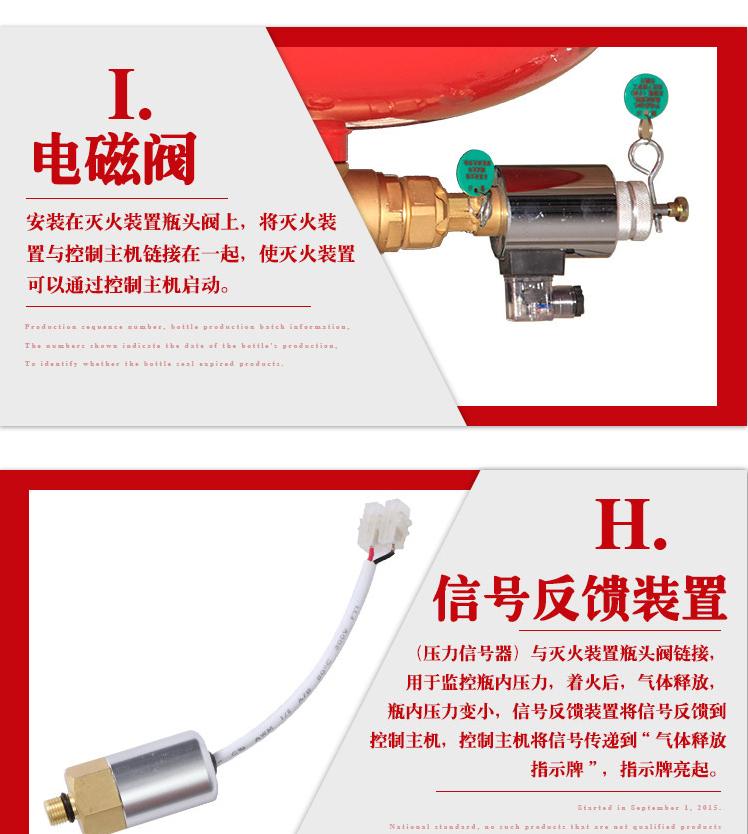 柜式欺负丙烷灭火装置配套配件电磁阀+信号反馈信号压力器装置