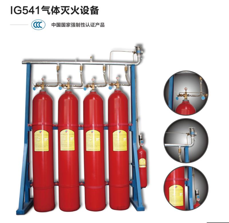 IG541气体灭火设备,中国国家强制性3CF消防认证产品资格书